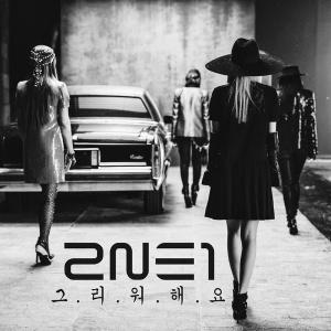 Lirik Lagu 2NE1 Missing You + translate Indonesia