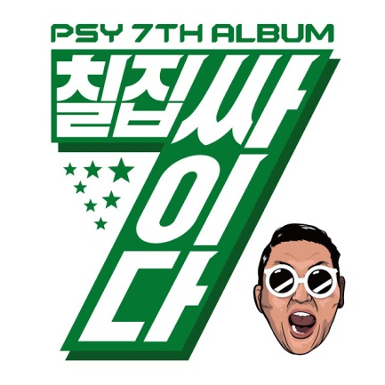 Image result for psy daddy